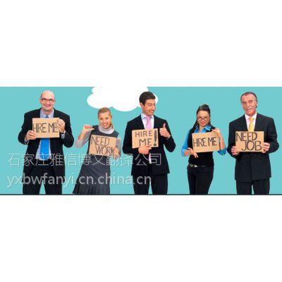 石家庄雅信国际语言培训中心提供日韩法德俄等小语种培训