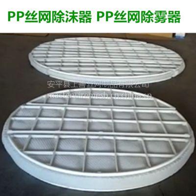 喷淋塔废气脱白烟囱过滤网 PP塑料 不锈钢丝网除沫器 安平上善定做