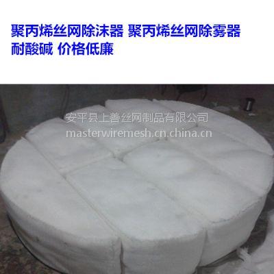 废气洗涤塔喷淋塔丝网捕雾器PP聚丙烯塑料材质 安平上善定做