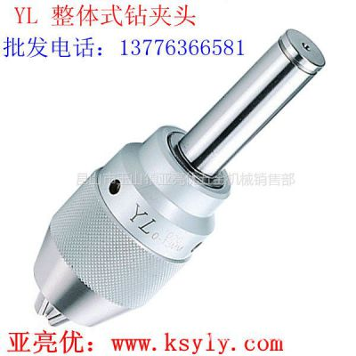 供应低价批发台湾亚亮YL 整体式钻夹头,自动钻夹头,D20-13S
