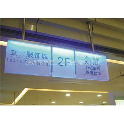 供应商场亚克力吊牌 LED内发光收银台 标识标牌 雕刻烤漆广告牌 亚克力指示牌 商场标牌 指示牌底座