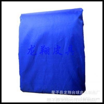 皮质台罩 布质台罩 杆袋 台球器材  台球配件 9尺台罩 英式台罩