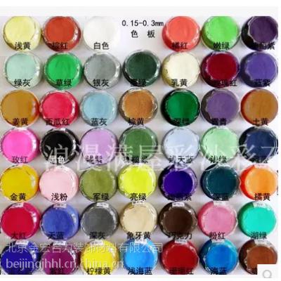 48色染色彩砂