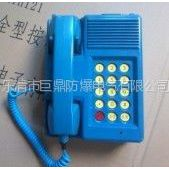 供应KTH121本质安全型防爆电话机