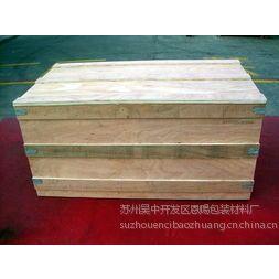 供应苏州木质包装箱 吴江胶合包装箱 价格便宜