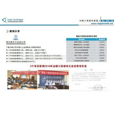 供应深圳精益六西格玛咨询公司|精益六西格玛管理咨询服务