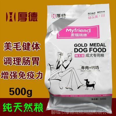 厂家直销天然狗粮500g 全犬种适用 靓毛补钙壮骨成犬粮一件代发