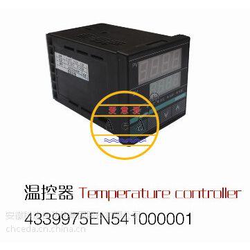 供应爱意爱 温控器 4339975EN541000001 温度控制器