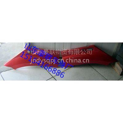 豪沃10款翼子板后段wg1642230107/108.价格.图片.配件厂家
