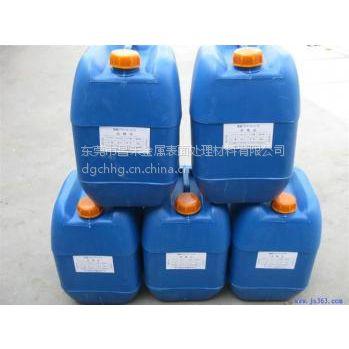 昌禾-除油剂-专家铝中性发黑剂