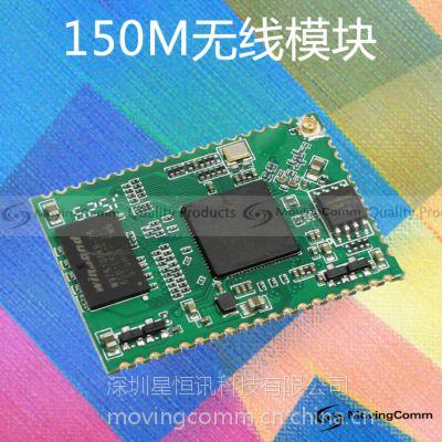 厂家直销AR9331 150Mbps 核心模块智能家居嵌入式OEM ODM mini主板