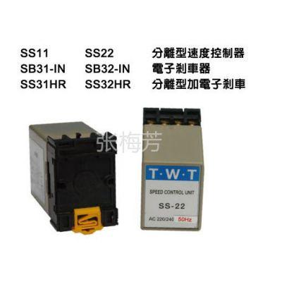 供应东炜庭速度控制器-SS22/  SB32-IN