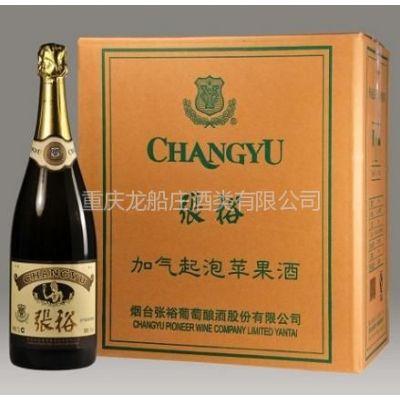 供应张裕大香槟重庆经销商