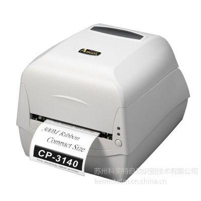 供应苏州代理直销ARGOX力象3140标签打印机