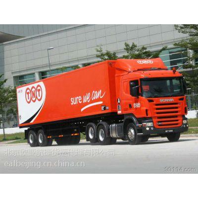 供应北京TNT国际快递 国际速递TNT北京 北京TNT代理 朝阳国际快递公司
