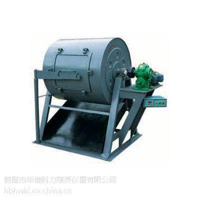 米库姆转鼓机,鹤壁市华维科力煤质仪器供应煤质化验、检测、分析设备