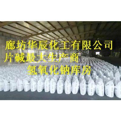 河北烧碱/片碱厂家/山西片碱洗煤专用氢氧化钠/华辰牌99%96%烧碱老厂家