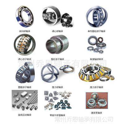 轴承 深沟球轴承 不锈钢轴承 国标普通级Z1组质量 S609ZZ
