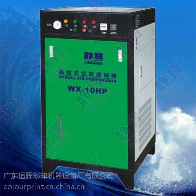 供应涡旋式空气压缩机型號 WX-10HP