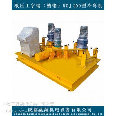 蓝海WGJ300型液压工字钢冷弯机厂家直销