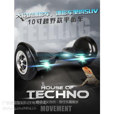 自主品牌 10寸越野款平衡车 智能双轮电动平衡车思维车体感车代步车迷你自平衡车儿童扭扭车