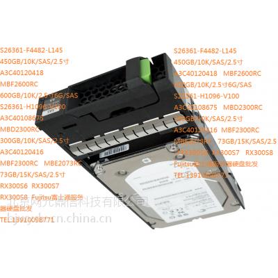 S26361-F4482-L145 450GB/10K/SAS/2.5寸 RX300S7富士通硬盘