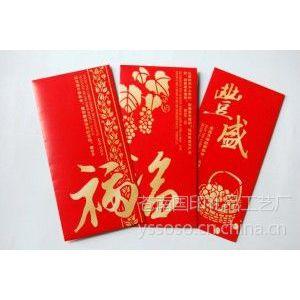 供应温州红包印刷公司,提供红包设计,烫金制作