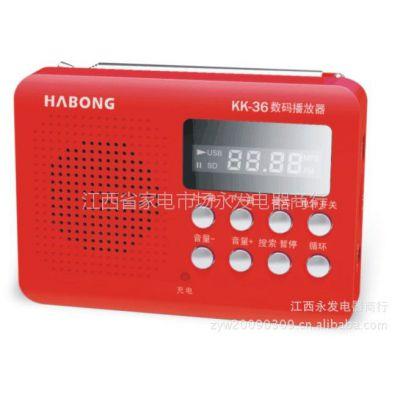 供应辉邦KK-36 多功能数字音乐播放器,迷你便携插卡音箱,收音机