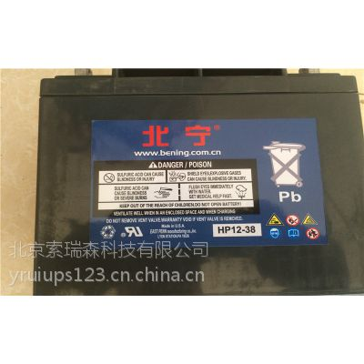 北宁蓄电池12V150AH厂家报价