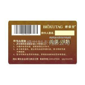 供应会员卡 贵宾卡条码卡 磁条卡