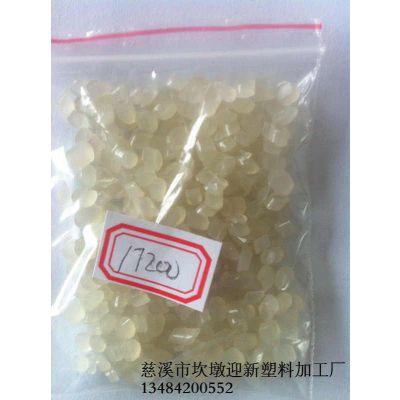 供应半透明TPU再生料(透明度高)85A