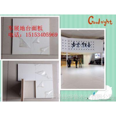供应大型广告展览公司用车展木质地台板 汽车展台地台板 15153405969