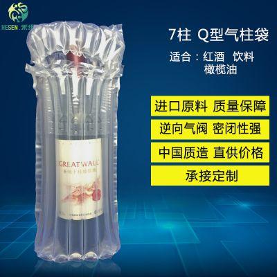 禾绳 750波尔多瓶型红酒缓冲气垫袋气柱袋气泡膜易碎品防震包装材料