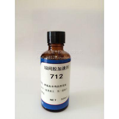 加速剂 712快干胶促进剂 712瞬干胶促进剂 生产商