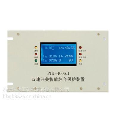 陕西汉中—颐坤PIR-400SII型双速开关智能综合保护装置