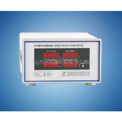 供应虹谱数字电参数-交流电参数测量仪-数字功率计