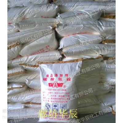 供应食品级碳酸氢铵/膨松剂臭粉/优质碳铵/廊坊厂家发货