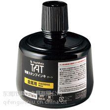 供应日本旗牌TAT印油