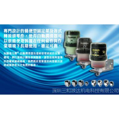台湾Easylube单线润滑系统|工程机械集中润滑|船舶柴油机润滑装置