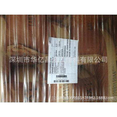 深圳华亿昌大量供应德国朗盛拜耳乐氧化铁610铁棕