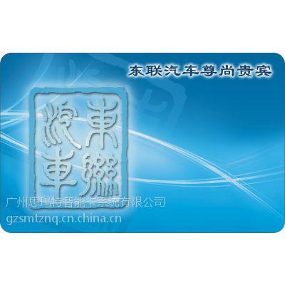 供应汽车4S店会员卡、汽车VIP卡、汽车美容店会员卡制作厂家