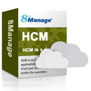 供应8Manage HR/人事管理系统/人力资源管理软件