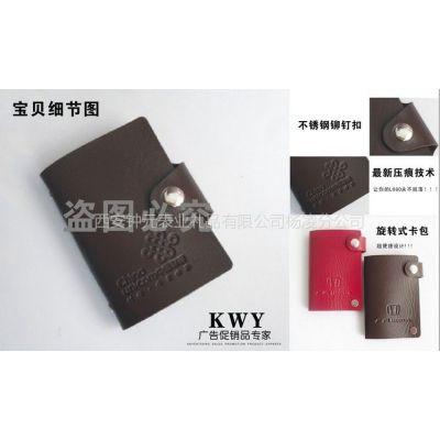 供应西安厂家供应特价定做广告卡包 卡包定制 卡套