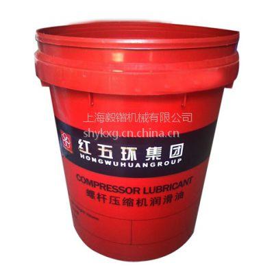 热销红五环螺杆压缩机润滑油 18L