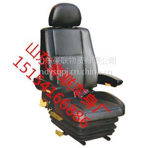 重汽豪瀚座椅总成.重汽豪瀚座椅总成价格.重汽豪瀚座椅总成图片配件厂家