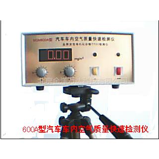 汽车车内空气质量快速检测仪价格 YWT-600A