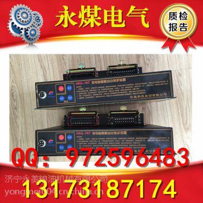 陕西榆林神木HRG-7RT微电脑智能综合保护装置