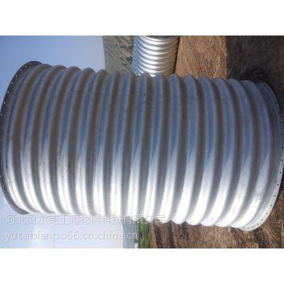 贝尔克排水管道系统 金属波纹管涵