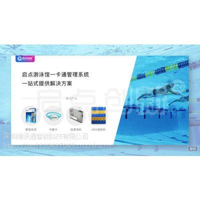 怀化游泳馆收费管理系统,郴州水上乐园手腕卡寄存系统,专业游泳馆一卡通解决方案