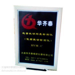 供应低频振动测量仪HVM-A